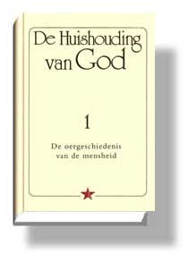 Foto van de kaft van 'De Huishouding van God (deel 1 - 3)'
